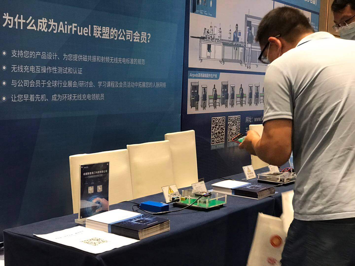 AirFuel Chongdiantou 2020 Booth Demo