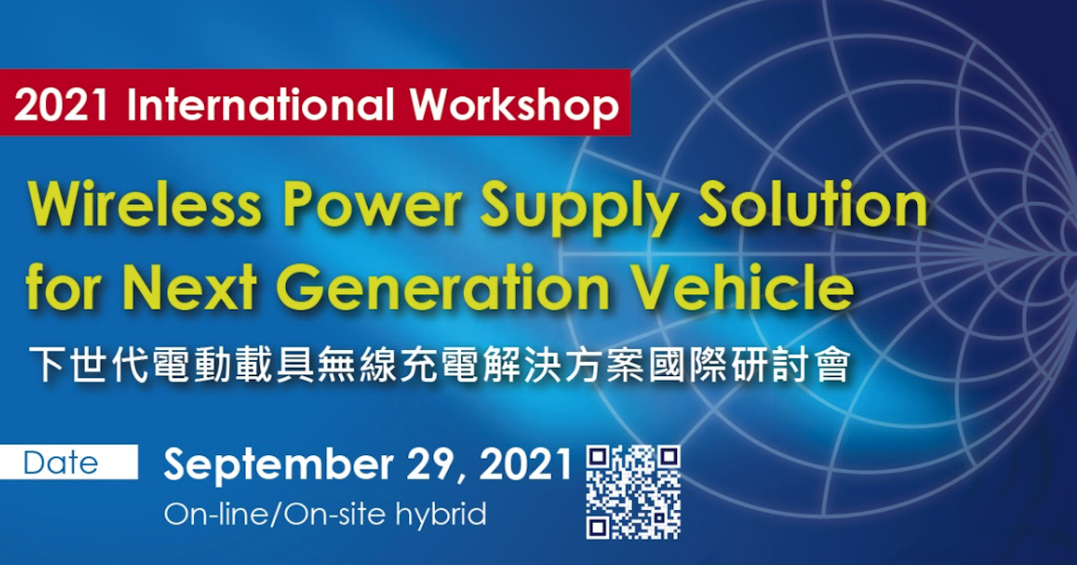 ITRI Wireless Power Supply Solutions for the Next Generation Vehicle