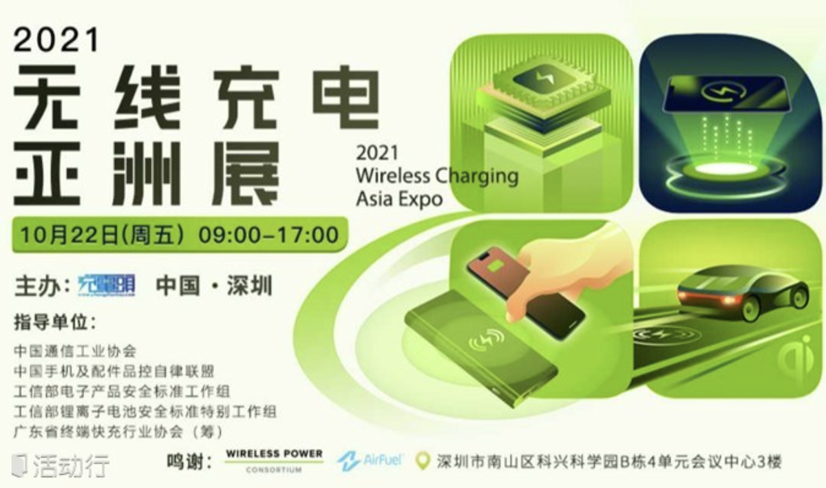 10월 22 - Chongdiantou Wireless Power Asia Expo 2021